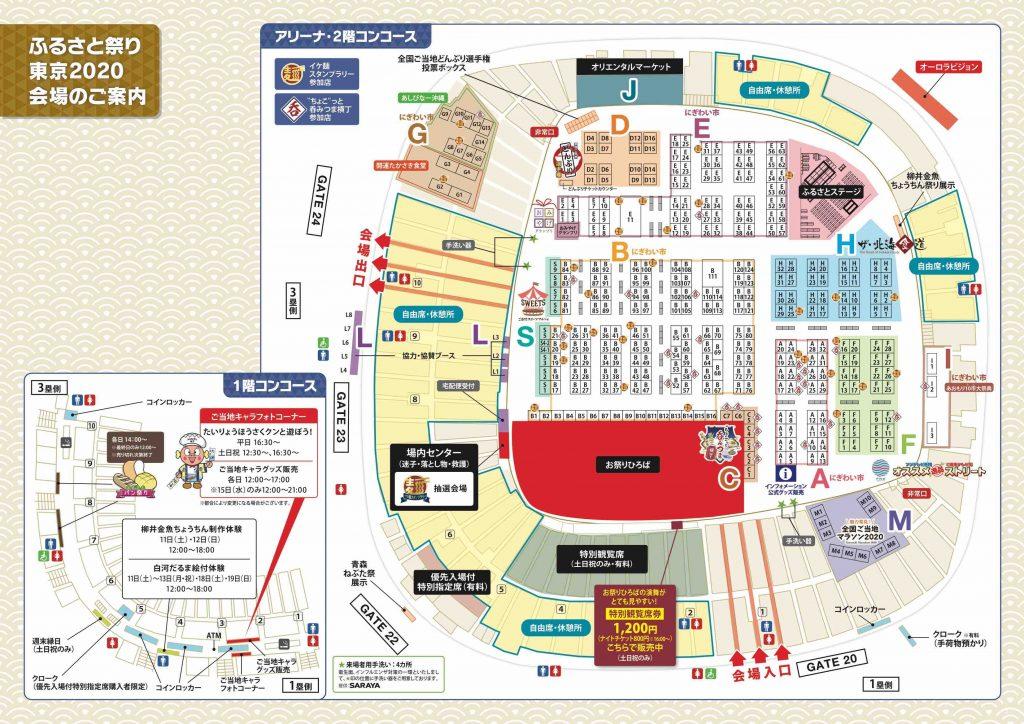 ふるさと祭り東京2020map