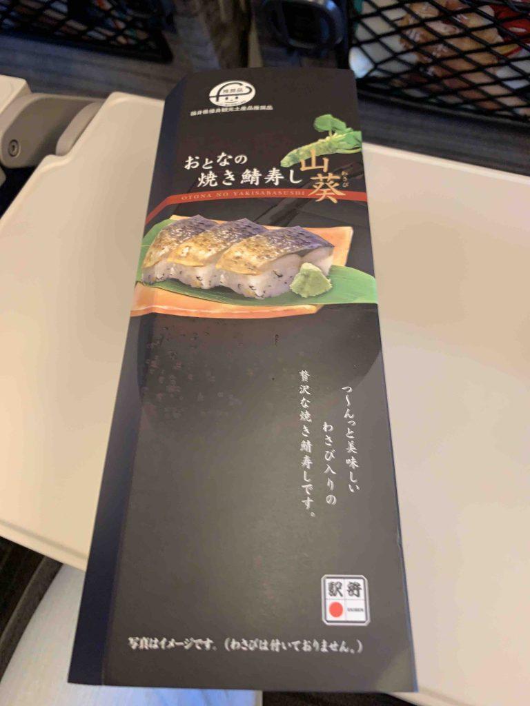 新幹線 駅弁