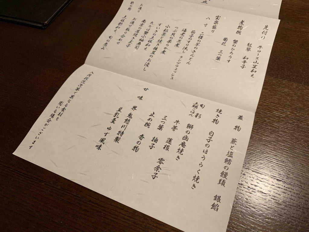 星野リゾート「界」鬼怒川 夕食 メニュー