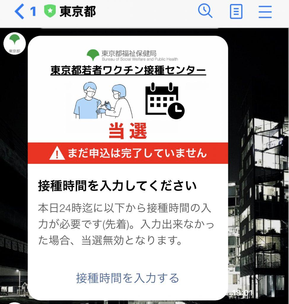 東京都若者ワクチン接種センター当選