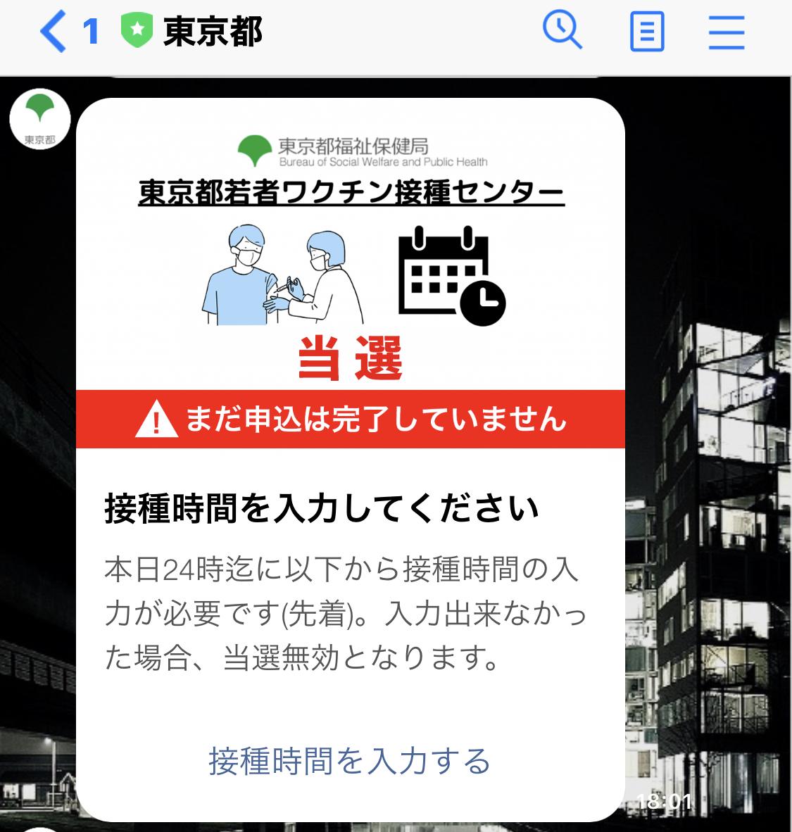 当選したので渋谷若者ワクチン接種センターで予防接種を受けてきました